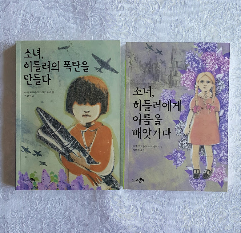 Korean editions of Making Bombs for Hitler and Stolen Child!